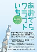 Aozora_flyer_o6